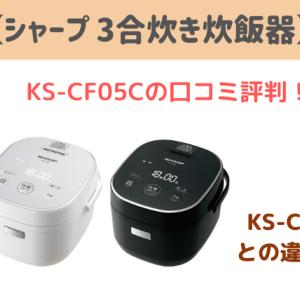 KS-CF05Cの口コミ評判!KS-CF05Bとの違いも比較【シャープ炊飯器】