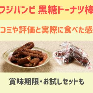 黒糖ドーナツ棒の口コミや評判!賞味期限は?フジバンビのお試しセットはココで買える!