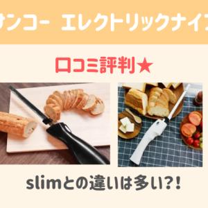 エレクトリックナイフの口コミや評判は?slimとの違いも比較!サンコーコードレス電動包丁
