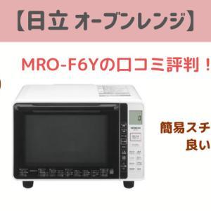 日立オーブンレンジMRO-F6Yの口コミ・評判!簡易スチームや魅力の特長とは?