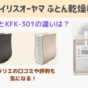 カラリエ FK-D1の口コミ評判!KFK-301との違いも比較!おしゃれな布団乾燥機