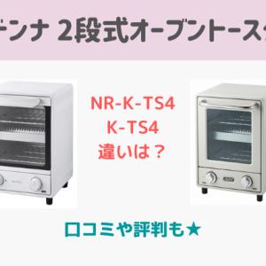 ラドンナ オーブントースターNR-K-TS4とK-TS4の違いを比較!口コミは?