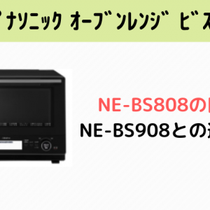 NE-BS808の口コミ!NE-BS807と違いの比較や新機能は? ビストロ