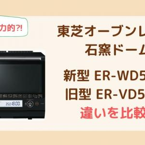 東芝ER-WD5000とER-VD5000の違いを比較!魅力の新機能とは?