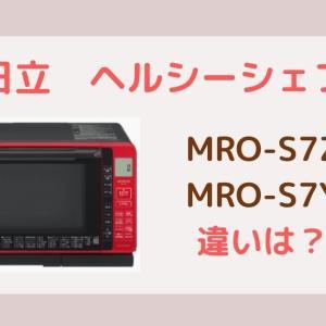 ヘルシーシェフMRO-S7ZのとMRO-S7Yの違いは?レシピの比較も