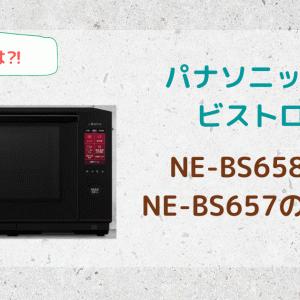 NE-BS658とNE-BS657の違いを比較!追加された便利な機能は?