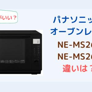 NE-MS268とNE-MS267の違いを比較!新型と旧型おすすめはどっち?