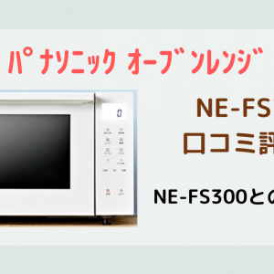NE-FS301の口コミや評判は?NE-FS300との違いも比較!