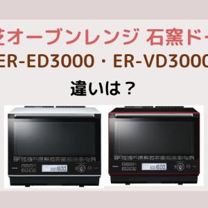 ER-WD3000とER-VD3000の違いを徹底比較!新型と旧型どっちがおすすめ?