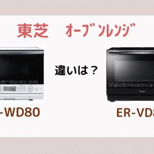 ER-WD80とER-VD80の違いを徹底比較!東芝の新機能やおすすめは?