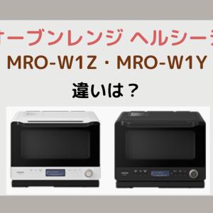 MRO-W1ZとMRO-W1Yの違いを徹底比較!より便利になった魅力の機能とは?
