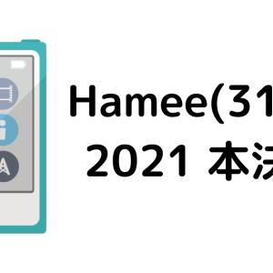 Hamee(3134) 2021本決算
