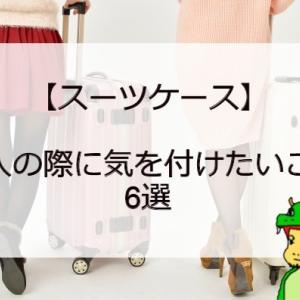【海外旅行】スーツケースの選び方・比較ポイント6選【機能別】