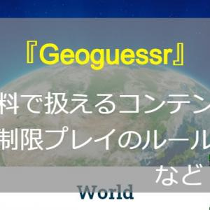 『Geoguessr』日本マップやリーグなどの仕様紹介!
