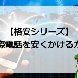 【留学者必見】国際電話を日本から格安でかける方法【Telink】