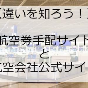 【知らないと危険!?】航空券予約サイトと航空会社公式サイトの違い