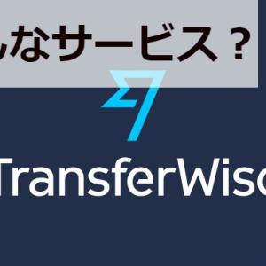 【留学生必見】お得な海外送金TransfeWiseの使い方