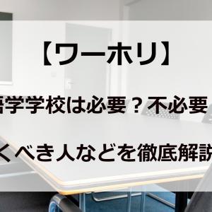 【ワーホリ】語学学校は行くべき?無駄?徹底解説します。