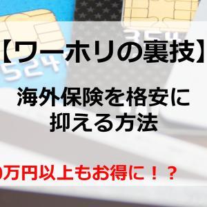 【裏技&節約】格安ワーホリに必須!クレジットカードの海外保険徹底解説。