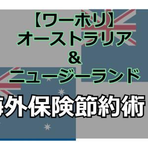【ワーホリ】コレは安い!海外保険節約術【オーストラリア・ニュージーランド編】