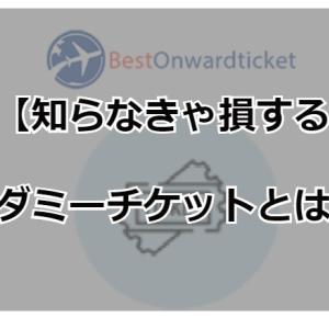 【簡単5分!】ダミーチケットの作り方・買い方【BestOnwardticket】
