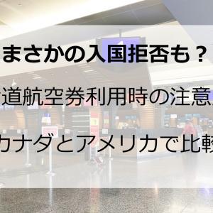 入国できない!?片道航空券の落とし穴を徹底解説【アメリカ・カナダ編】
