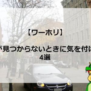 【ワーホリ】仕事が見つからない理由と決まらない原因【運が悪いだけ?】