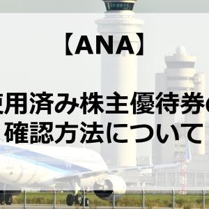 【ANA】使用済み株主優待券の確認方法とは!?購入・入手経路も解説!