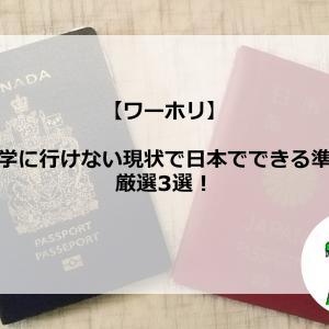 【ワーホリ】コロナで留学に行けない今で日本でできる準備。厳選3選!