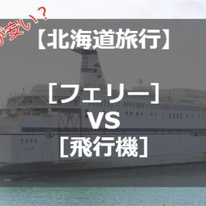 【北海道旅行】[フェリー]vs[飛行機]最安手段を徹底比較!