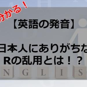 【英語】5分で変わる!日本人にありがちな「R」発音の注意点