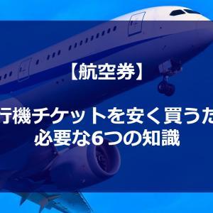 【2021年最新】飛行機チケットを安く買うための6つの知識。【航空券】