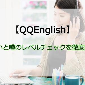 意外と厳しい?QQEnglishのレベルチェックを徹底レビュー!【英会話】