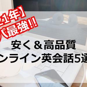 【2021年】コスパ最強!?安くて高品質のオンライン英会話5選!