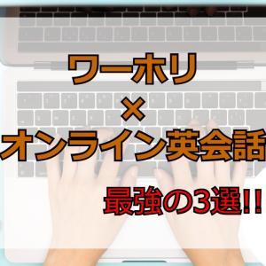 【ワーホリ前後に最適!】おすすめのオンライン英会話3選!