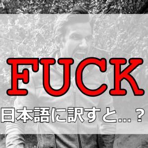 「Fuck」は日本語でどんな意味?直訳できないその理由を解説!