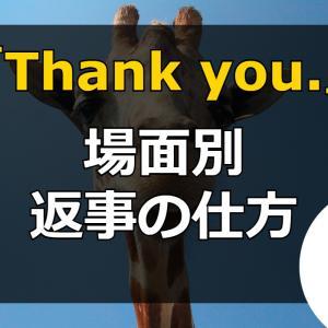 【Thank youの返事】「どういたしまして」の英語表現厳選6つ!