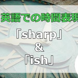 【sharp&ish】英語ネイティブが使う時間を表す表現の意味を徹底解説!