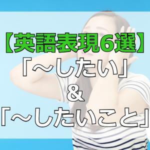 【明日から使える】「~したい」「~したいこと」英語での表現方法6選!