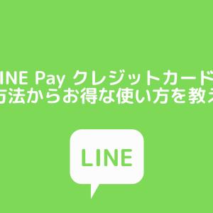 Visa LINE Pay クレジットカードとは?入会方法からお得な使い方を教えます