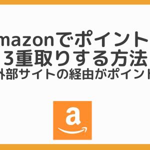 Amazonでポイントを3重取りする方法。外部サイトの経由がポイント