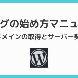 【初めての方向け】ブログの始め方マニュアル【ドメインの取得とサーバー契約】