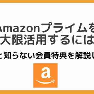 Amazonプライムを最大限活用するには?意外と知らない会員特典を解説します