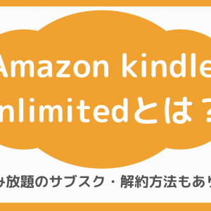 Amazon kindle unlimitedとは?【本読み放題のサブスク・解約方法もあります】
