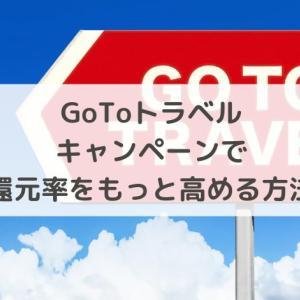 GoToトラベルキャンペーンで還元率をもっと高める方法【楽天トラベルの場合】