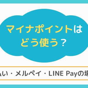 マイナポイントはどう使う? d払い・メルペイ・LINE Payの場合