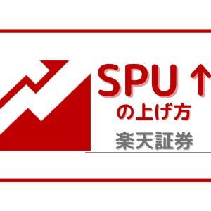 【楽天市場】SPUの上げ方|楽天証券