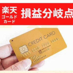 【楽天ゴールドカード】損益分岐点は?年会費の元は取れる?