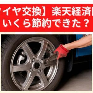 楽天経済圏でいくら節約できた? タイヤとタイヤ交換