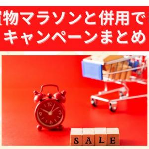 【楽天市場】お買物マラソンと併用できるキャンペーンまとめ